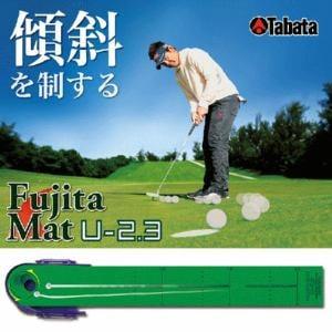 タバタ GV-0136 Fujitaマット U-2.3 【練習用具】 藤田マットU-2.3