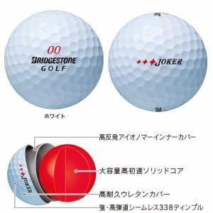 ブリヂストン JOKER(ジョーカー) 【ゴルフボール】 1スリーブ BJWXJ(ホワイト)