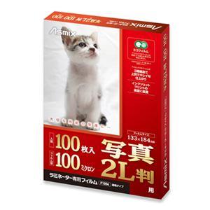 アスカ ラミネーター専用フィルム 透明タイプ 写真2L判 (100ミクロン/100枚入) F1006