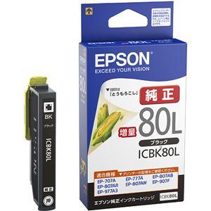 エプソン 【純正】 インクカートリッジ/増量タイプ (ブラック) ICBK80L