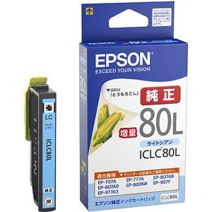 エプソン 【純正】 インクカートリッジ/増量タイプ (ライトシアン) ICLC80L
