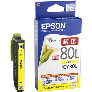 エプソン 【純正】 インクカートリッジ/増量タイプ (イエロー) ICY80L
