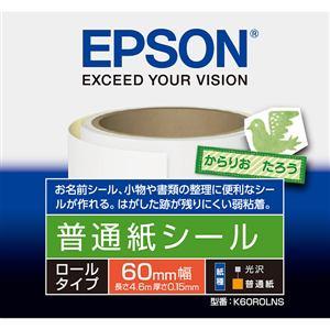 EPSON K60ROLNS 【純正】 PF-70用 普通紙シール ロールタイプ 60mm×4.6m