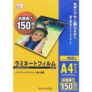 アイリスオーヤマ ラミネートフィルム 100μ A4サイズ 150枚入り LZ-A4150