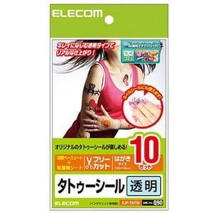 エレコム EJP-TAT10 手作りタトゥーシール ハガキサイズ:10セット