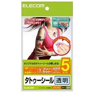 エレコム EJP-TAT5 手作りタトゥーシール ハガキサイズ:5セット