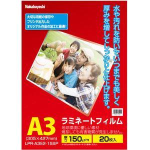 ナカバヤシ ラミネートフィルムE2 150μm A3 20枚入り LPR-A3E2-15SP