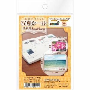 エーワン 写真シール手帳用 Small&Large 29640