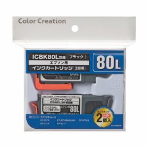 カラークリエーション Color Creation EPSON ICBK80L互換インクカートリッシ1個+交換用インクタンク1個 ブラック CCE-ICBK80