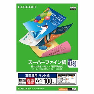 エレコム EJK-SRHPA4100 高画質用スーパーファイン紙(A4、標準、両面100枚)