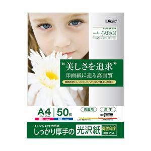 ナカバヤシ しっかり厚手の光沢紙 A4サイズ 50枚 JPPX-A4S-50
