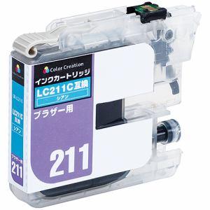 カラークリエイション CIB-LC211C 汎用インクカートリッジ シアン
