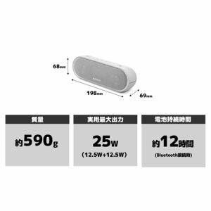ソニー SRS-XB20-W Bluetooth対応 ワイヤレスポータブルスピーカー グレイッシュホワイト