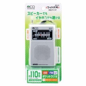 ミヨシ RD-01/SL ワイドFM対応 ポケットラジオ シルバー