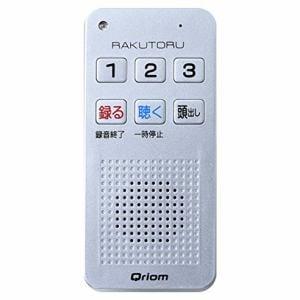 Qriom(キュリオム) YRT-100-S 簡単ボイスレコーダー 「らくとる」