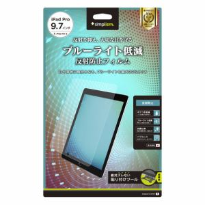 トリニティ iPad 2017 9.7 ブルーライト低減 液晶保護フィルム 反射防止 TR-IPD179-PF-BCA