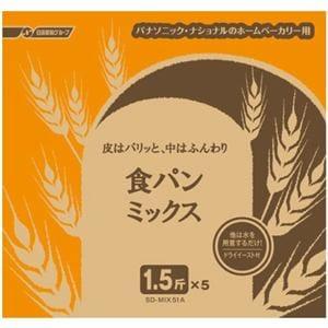 Panasonic 食パンミックス(1.5斤分×5) SD-MIX51A