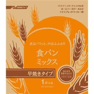 Panasonic 食パンミックス早焼きコース用(1斤分×5) SD-MIX105A