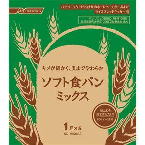 パナソニック SD-MIX62A ホームベーカリー用パンミックス ソフト食パンミックス 1斤用