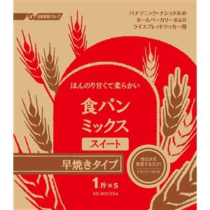 Panasonic 食パンスイート早焼きコース用パンミックス(1斤分×5) SD-MIX35A