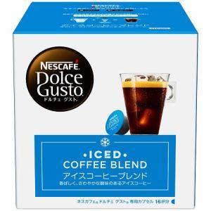 ネスカフェ ドルチェグスト専用カプセル 「アイスコーヒーブレンド」(16杯分) CFI16002