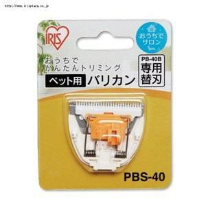 アイリスオーヤマ ペット用バリカン専用替刃 PB-40