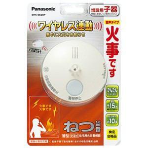 パナソニック 住宅用火災警報器 「ねつ当番」 (薄型 定温式 電池式・ワイヤレス連動子器) SHK6620P