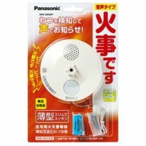 パナソニック 住宅用火災警報器 「ねつ当番」 薄型定温式 (電池式・単独型) SHK6040P