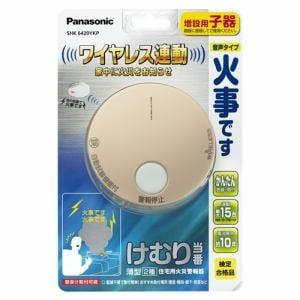 パナソニック SHK6420YKP けむり当番 薄型 2種 電池式・ワイヤレス連動子器(和室色)