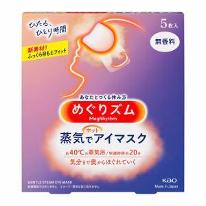 花王(Kao) めぐりズム 蒸気でホットアイマスク 無香料 (5枚入) 【衛生用品】
