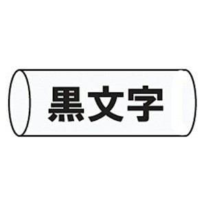 キングジム テプラ 熱収縮チューブ (白チューブ/黒文字/φ11mm) SU11S