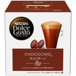 ネスカフェ ドルチェグスト専用カプセル 「チョコチーノ」 CCN16001