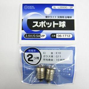オーム電機 スポット球 2.5V/0.5A SL-L2550G/2P