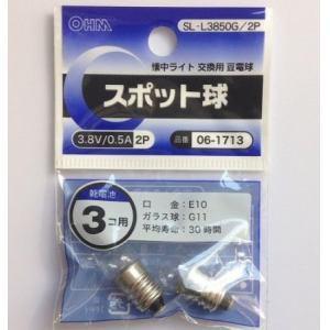 オーム電機 スポット球 3.8V/0.5A SL-L3850G/2P