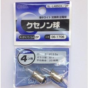 オーム電機 クセノン球 4.8V/0.5A SL-L4850X/2P