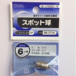 オーム電機 スポット球 7.2V/0.3A SL-L7230G/1P