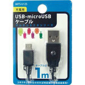 オズマ  IMTS-U12KS マルチコネクタシリーズ スマートフォン用充電ケーブル 1m