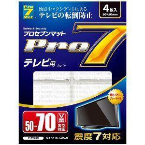 プロセブン P-TV70C 耐震マットテレビ用(50型~70V型まで)