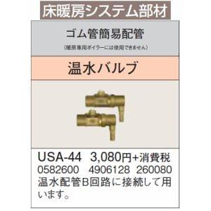 コロナ USA-44 暖房器具用部材 床暖房システム部材 ゴム管簡易配管 温水バルブ
