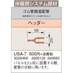 コロナ USA-7 暖房器具用部材 床暖房システム部材 ゴム管簡易配管 ヘッダー
