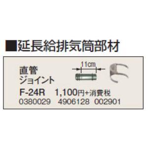 コロナ F-24R 暖房器具用部材 延長給排気筒部材 直管ジョイント 11cm