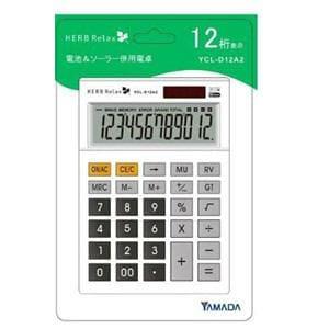 HerbRelax YCL-D12A2 ヤマダ電機オリジナル 電池&ソーラー併用電卓