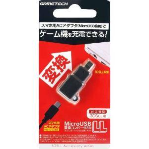 MicroUSB変換コンバータ3DLL (3DSLL/3DS/DSiLL/DSi用) 3WA1521