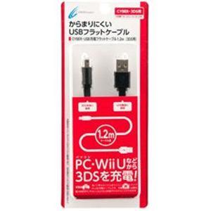 サイバーガジェット 【3DS】 CYBER・USB充電フラットケーブル1.2m ブラック (3DS/3DSLL/DSi/DSiLL用) CY-3DSUSFC-B
