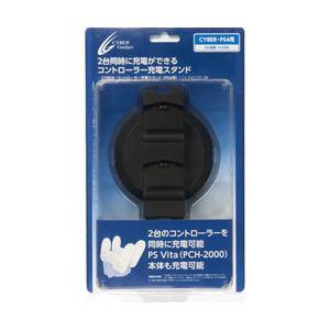 サイバーガジェット PS4用 コントローラー充電スタンド ブラック CY-P4CCST-BK