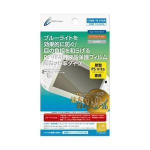サイバーガジェット PS Vita 2000用 液晶保護フィルム ブルーライトハイカットタイプ【PCH-2000シリーズ専用】 CY-PV2FLM-BHC