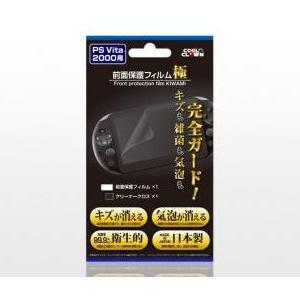 デイテルジャパン 前面保護フィルム 極(PS Vita 2000用) DJ-PV2ZF-CL