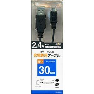 テレホンリース 2.4A対応マイクロUSB充電専用ケーブル 30cm ブラック RBHE230