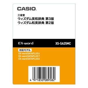 CASIO 電子辞書 EX-word用追加コンテンツ 【データカード版】 XS-SA25MC