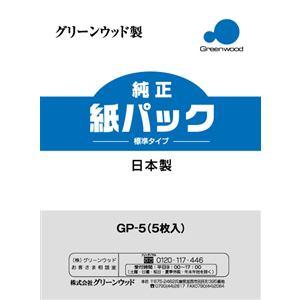 グリーンウッド 紙パック式クリーナー用 紙パック GP-5